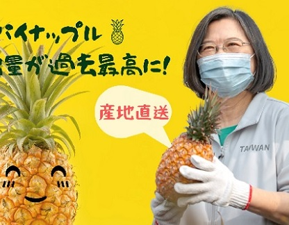 Taiwan President Tsai Ing-wen has unleashed a social media campaign, asking Taiwanese citizens to buy more pineapples. Taiwan is also working to develop new overseas markets, including Singapore, Malaysia, and Australia (Image courtesy: Twitter/@iingwen)